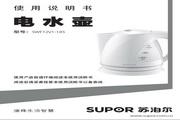 苏泊尔 SWF12V1-185电水壶 使用说明书