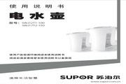 苏泊尔 SWJ17T2-150电水壶 使用说明书