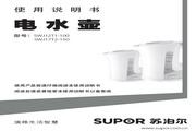 苏泊尔 SWJ12T1-100电水壶 使用说明书