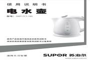 苏泊尔 SWF17C1-185电水壶 使用说明书