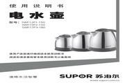 苏泊尔 SWF17P3-180电水壶 使用说明书