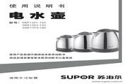 苏泊尔 SWF15P2-150电水壶 使用说明书