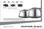 苏泊尔 SWF17P3A-180电水壶 使用说明书