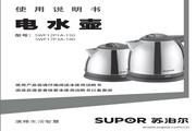 苏泊尔 SWF12P1A-150电水壶 使用说明书