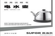 苏泊尔 SWF08K1-100电水壶 使用说明书