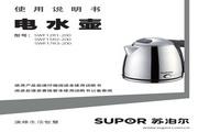 苏泊尔 SWF17R3-200电水壶 使用说明书