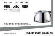 苏泊尔 SWF12R1-200电水壶 使用说明书