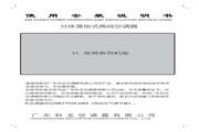 科龙 KFR-72LW/VLFDBp-3空调 使用说明书