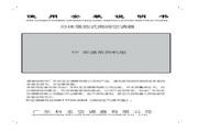 科龙 KFR-72LW/VP1-1空调 使用说明书