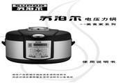 苏泊尔 CYSB60FC3-110电压力煲 使用说明书
