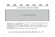 科龙 KFR-72LW/VP-1空调 使用说明书