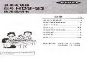 三洋 HDS-S3多用电烧锅 使用说明书