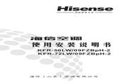 海信 KFR-72LW/09FZBpH-2空调 使用说明书