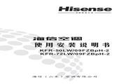 海信 KFR-50LW/09FZBpH-2空调 使用说明书