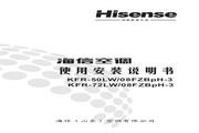 海信 KFR-72LW/08FZBpH-3空调 使用说明书