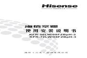 海信 KFR-50LW/08FZBpH-3空调 使用说明书