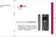 LG CDMA手机 LGKX206说明书