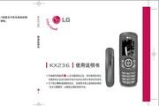 LG CDMA手机 LGKX236说明书