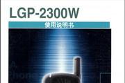 LG CDMA手机LGP-2300W说明书
