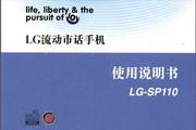 LG CDMA手机LG-SP110C说明书