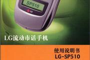 LG CDMA手机LG-SP510说明书