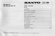 三洋 EM-350S微波炉 使用说明书