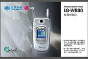 LG CDMA手机 LG-W800说明书