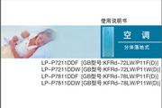 LG 柜机LP-P7811DDF空调说明书