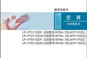 LG 柜机LP-P7211DDW空调说明书