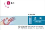 LG 柜机LP-R7242DAG空调说明书