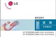 LG 柜机LP-R7242DAB空调说明书