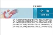 LG 柜机 LP-W6031DDR空调说明书