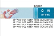 LG 柜机 LP-W6031DDB空调说明书