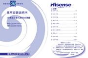 海信 KFR-35GW/18-N3定速挂机空调 使用说明书