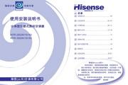 海信 KFR-26GW/18-N3定速挂机空调 使用说明书
