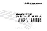 海信 KFR-50LW/19FZBpH-2空调 使用说明书