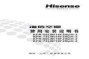 海信 KFR-72LW/18FZBpH-3空调 使用说明书