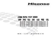 海信 KFR-50LW/18FZBpH-3空调 使用说明书