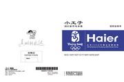 海尔 BCD-206T ADZ型冰箱 使用说明书