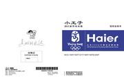 海尔 BCD-181T ADZ型冰箱 使用说明书