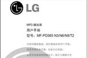 LG 小型音响MF-PD365N9说明书