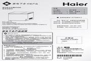 海尔 FCD-289XH N冰柜 使用说明书