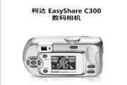 柯达C300数码相机说明书