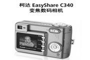 柯达C340数码相机说明书