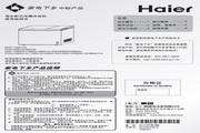 海尔 FCD-295HA冰柜 使用说明书