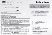 海尔 BCD-179冰柜 使用说明书