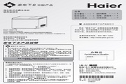 海尔 BCD-159冰柜 使用说明书