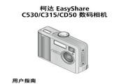 柯达C530_C315_CD50数码相机说明书