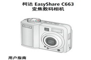 柯达C663数码相机说明书