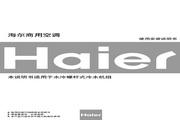 海尔 商用空调HX86型 使用安装说明书